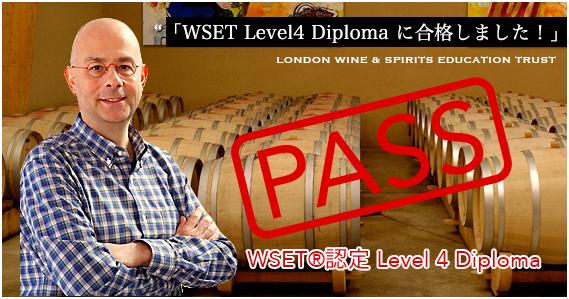 WSET Leve14 Diplomaに合格しました!
